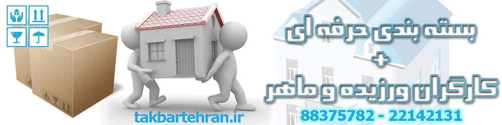 باربری تکبار تهران - اتوبار محدوده گیشا
